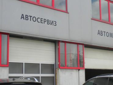 Автоуслуги София | ЕТ Рубин – Николай Филипов